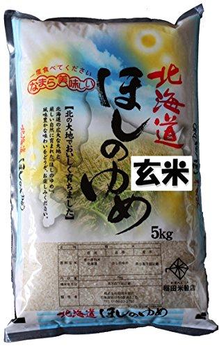 【玄米】お米の稲田/旭川の米屋 稲田米穀店 北海道産 ほしのゆめ 5kg 玄米 令和元年産