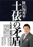 土俵の矛盾 - 大相撲 混沌の中の真実