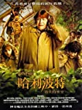 Harry Potter and The Chamber of Secrets – Taiwan Film