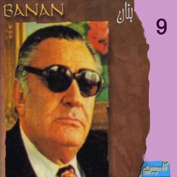 Golhaye Javidan, Banan Vol. 9 - Persian Music
