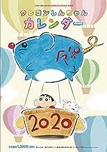 クレヨンしんちゃん 2020カレンダー CL-112