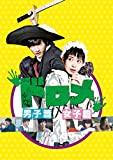 ドロメ 男子篇・女子篇 コンプリートBOX[TCED-3154][DVD]
