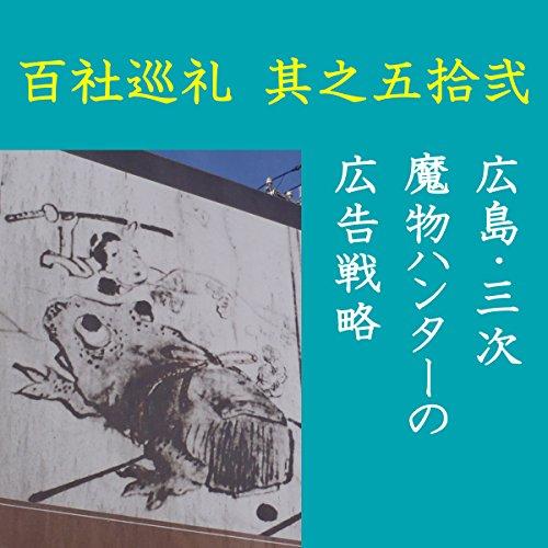 『高橋御山人の百社巡礼/其之五拾弐 広島・三次 魔物ハンターの広告戦略』のカバーアート