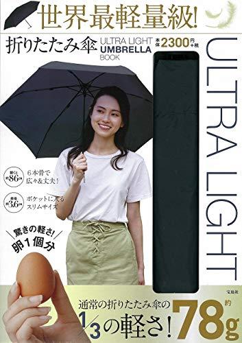 ULTRA LIGHT UMBRELLA BOOK 世界最軽量級! 折りたたみ傘 (バラエティ)