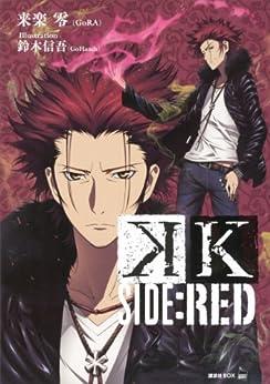 [来楽零(GoRA), 鈴木信吾(GoHands)]のK SIDE:RED (講談社BOX)