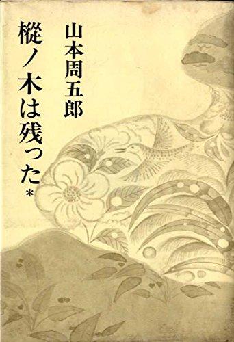 山本周五郎小説全集〈第8巻〉樅ノ木は残った (1967年)