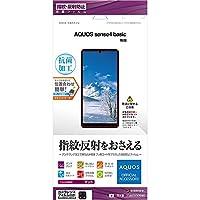 ラスタバナナ AQUOS sense4 basic A003SH フィルム 平面保護 反射防止 アンチグレア 抗菌 アクオス センス4 ベーシック 液晶保護 T2665AQOS4B