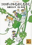 コロボックル物語6 コロボックルむかしむかし (講談社文庫)