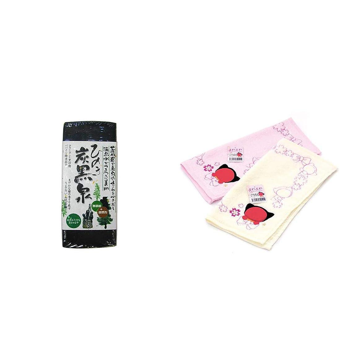 [2点セット] ひのき炭黒泉(75g×2)?さるぼぼ ふわふわタオルハンカチ【ピンク】