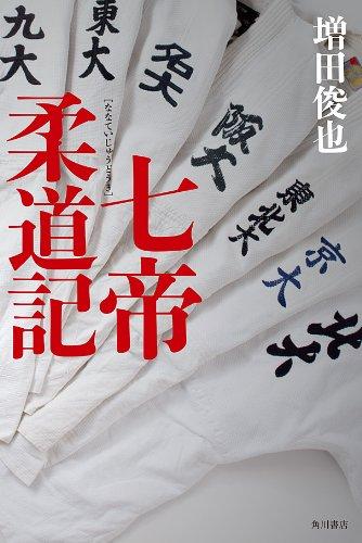 七帝柔道記 (角川書店単行本)
