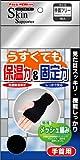 ハヤシ スキンサポーター 手首(フリーサイズ)