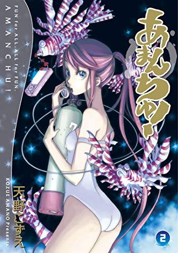 あまんちゅ! 2巻 (ブレイドコミックス)