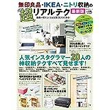 晋遊舎ムック 無印良品・IKEA・ニトリ収納の超リアルテク 最新版