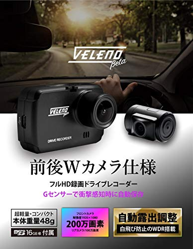 ドライブレコーダー前後カメラVELENOBETA小型軽量48g200万画素16GBmicroSDカード付ノイズ対策済みFullHD1080Pドラレコ衝撃録画1年保証24V車対応