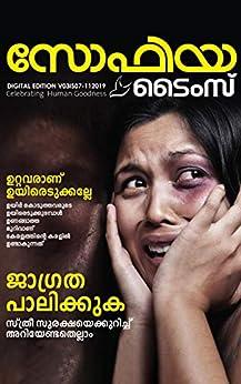SOPHIA TIMES : DIGITAL EDITION V03IS07-112019 (Malayalam Edition) by [Sophia  Times, Benny  Punnathara]