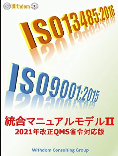 ISO9001/ISO13485統合マニュアルモデルⅡ: 2021年改正QMS省令対応版