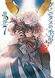 ヴァニタスの手記(7) (ガンガンコミックスJOKER)