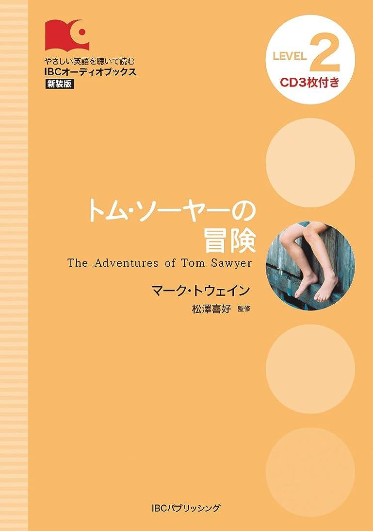 分泌する実質的置き場CD付 トム?ソーヤーの冒険 The Adventures of Tom Sawyer (IBCオーディオブックス)