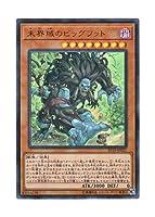 遊戯王 日本語版 EP19-JP021 Danger! Bigfoot! 未界域のビッグフット (ウルトラレア)