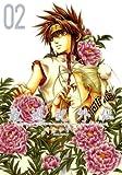 最遊記外伝: 2 (ZERO-SUMコミックス)
