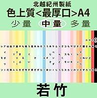 北越紀州色上質A4Y<最厚口>[若竹](200枚)