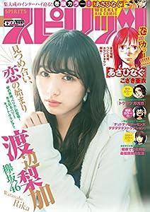 週刊ビッグコミックスピリッツ 165巻 表紙画像