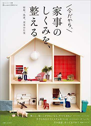 家事のしくみを、整える (私のカントリー別冊)