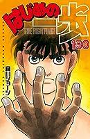 はじめの一歩(130) (週刊少年マガジンコミックス)