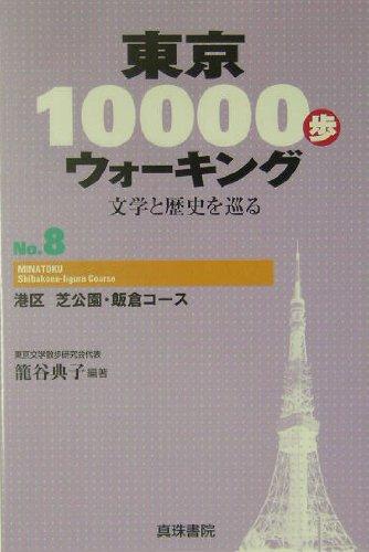 東京10000歩ウォーキング〈No.8〉港区 芝公園・飯倉コース―文学と歴史を巡るの詳細を見る