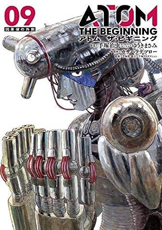 アトム ザ・ビギニング (9) (ヒーローズコミックス)