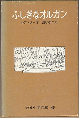 ふしぎなオルガン (岩波少年文庫 (1002))