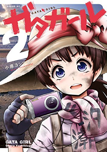 ガタガール(2) (シリウスコミックス)