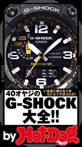 バイホットドッグプレス 40オヤジのG-SHOCK大全!! 2016年8/5号 [雑誌] Hot-Dog PRESS Selection