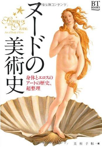 ヌードの美術史 身体とエロスのアートの歴史、超整理 (BT BOOKS)
