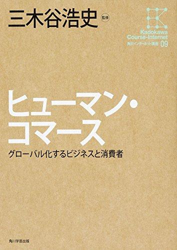 角川インターネット講座 (9) ヒューマン・コマースグローバル化するビジネスと消費者