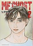 MFゴースト(2) (ヤンマガKCスペシャル)