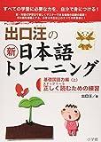 出口汪の新日本語トレーニング 基礎国語力編: 基礎国語力編・上 <a href=