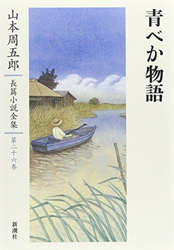 山本周五郎長篇小説全集 第二十六巻 青べか物語