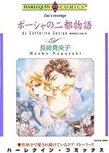 表紙: ポーシャの二都物語 (ハーレクインコミックス)   長崎 真央子
