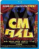 CMタイム[Blu-ray/ブルーレイ]