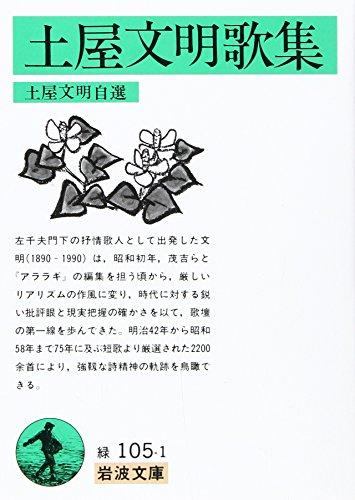 土屋文明歌集 (岩波文庫 緑 105-1)