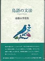 鳥語の文法―歌集 (かりん叢書)