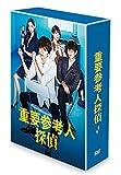 重要参考人探偵 DVD-BOX[DVD]
