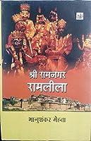 Shri Ramnagar Ramleela