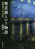 無意識という物語―近代日本と「心」の行方―