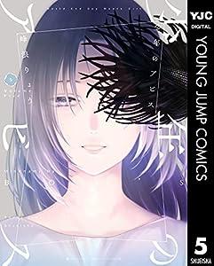 少年のアビス 5 (ヤングジャンプコミックスDIGITAL)