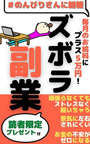 のんびりさんに朗報!毎月のお給料にプラス5万円!『ズボラ副業』