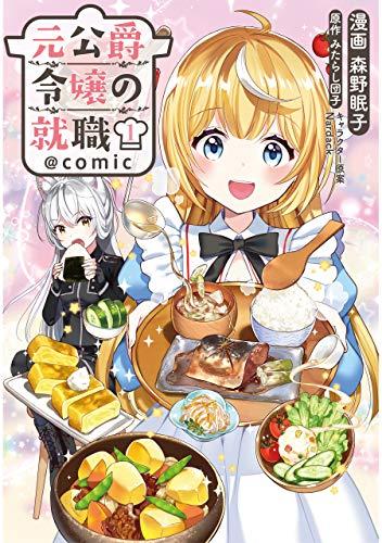 元公爵令嬢の就職@COMIC 第1巻 (コロナ・コミックス)