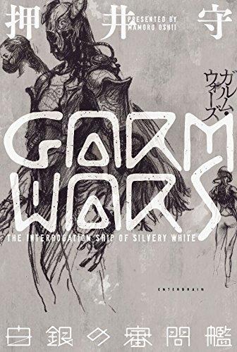 GARM WARS 白銀の審問艦