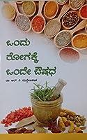 Ondhu Rogakke Ondhe Awshadha (Ayurvedha Book)